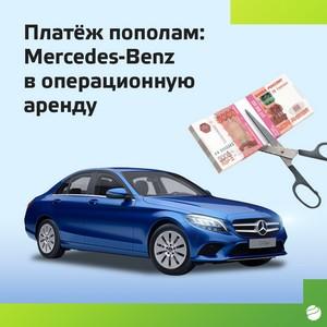 Какие модели Mercedes-Benz выгоднее взять в операционную аренду