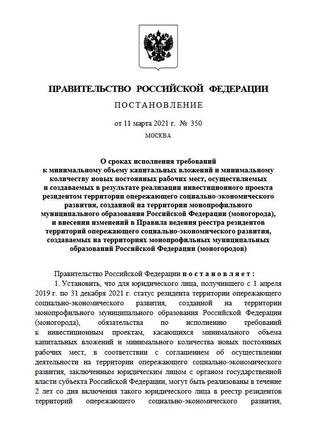 Правительство смягчило требования к резидентам ТОР в моногородах