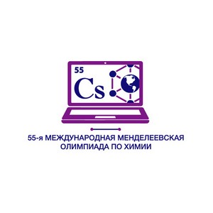 Старт 55-ой Международной Менделеевской олимпиады школьников по химии
