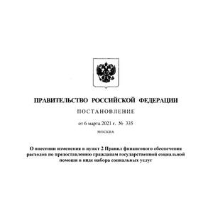 Подписано Постановление Правительства РФ от 06.03.2021 № 335