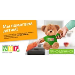 HerbalifeNutrition подвел итоги месяца благотворительности