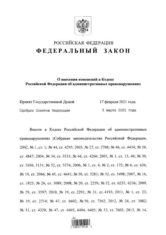 Увеличены штрафы за предвыборную агитацию вне агитационного периода