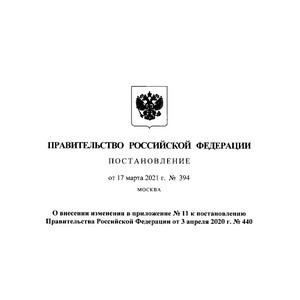 Внесены изменения в постановление Правительства РФ №440 от 03.04.2020