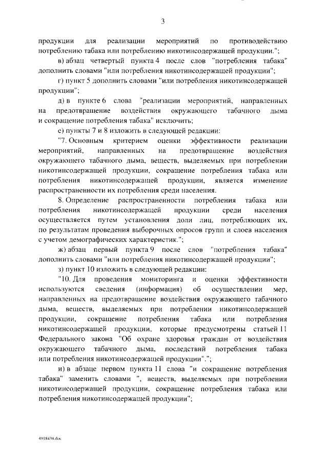 Подписано Постановление Правительства РФ от 27.02.2021 № 277
