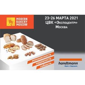 Handtmann примет участие в выставке Modern Bakery-2021