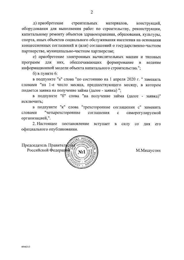 Подписано Постановление Правительства РФ от 20.03.2021 № 423