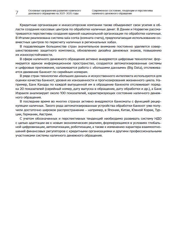 ЦБ: Основные направления развития наличного денежного обращения