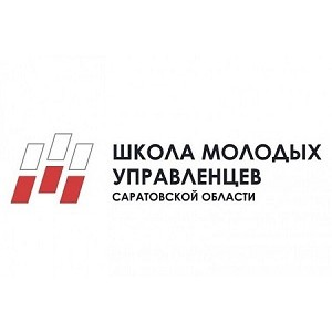 Участие в проекте «Школа молодых управленцев Саратовской области»