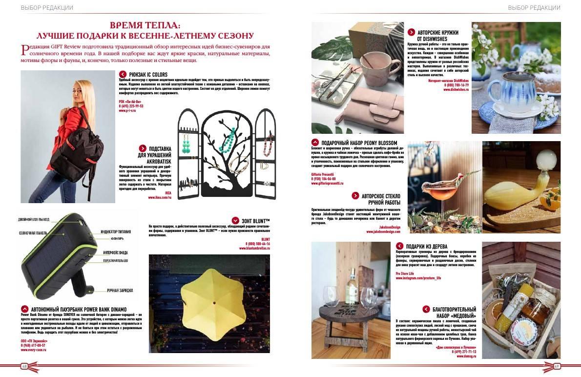 Вышел в свет весенний выпуск (№41) журнала о подарках Gift Review