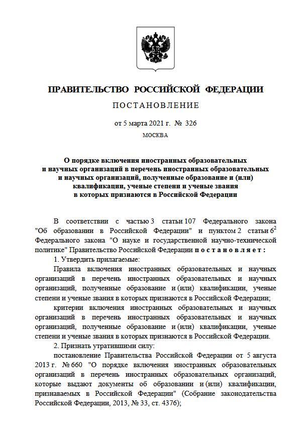 Подписано Постановление от 5 марта 2021 г. № 326