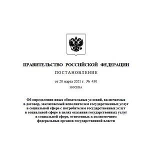 Определены условия договоров между гражданами и исполнителями госуслуг