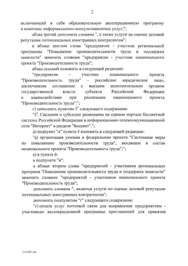 Подписано Постановление Правительства РФ от 05.03.2021 № 324