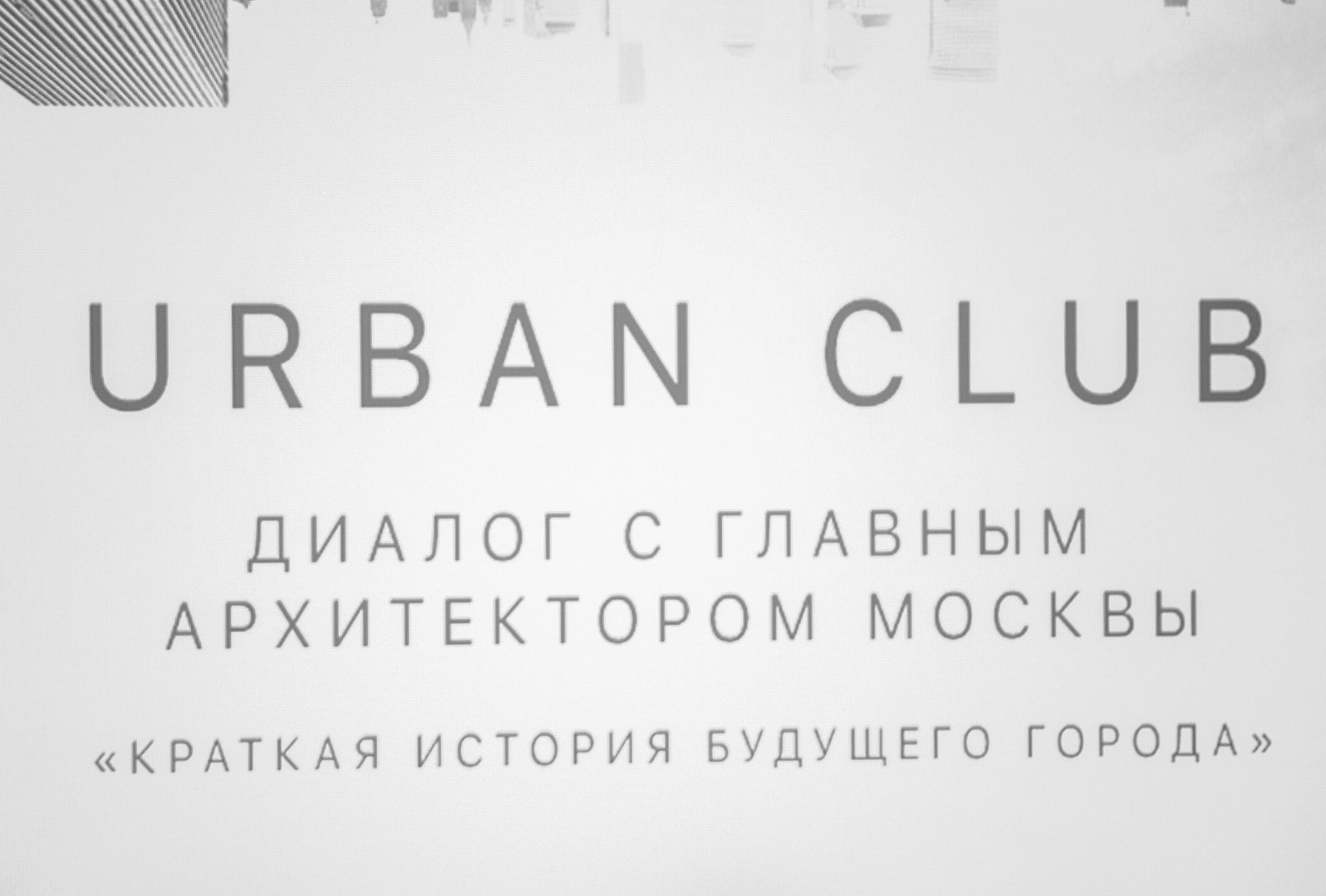 Краткая история будущего города или как урбанистика объединила элиту
