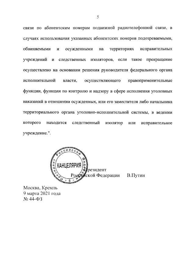 Подписан Федеральный закон от 09.03.2021 № 44-ФЗ