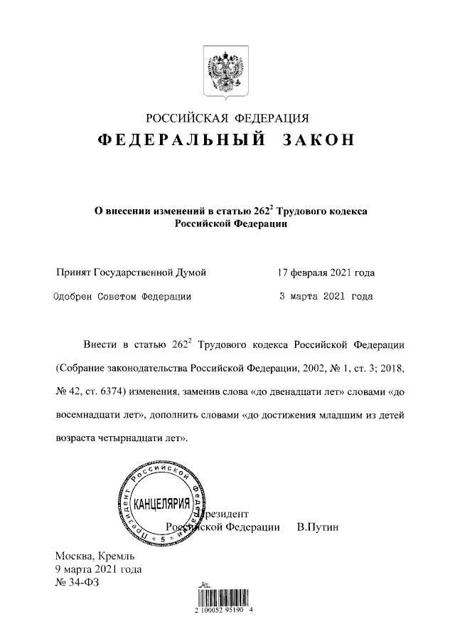 О внесении изменений в статью 262.2 Трудового кодекса РФ