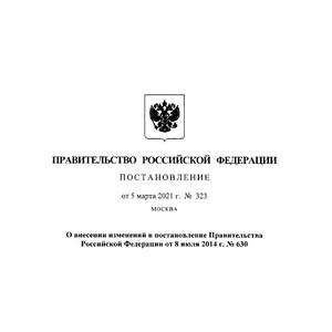Подписано Постановление Правительства РФ от 05.03.2021 № 323
