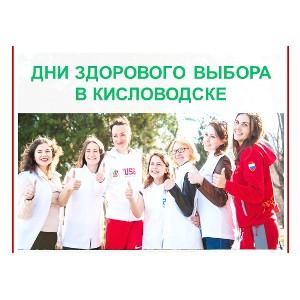 В Кисловодске прошли Дни здорового выбора