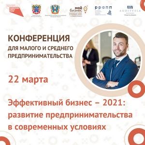 Эффективный бизнес – 2021: развитие в современных условиях