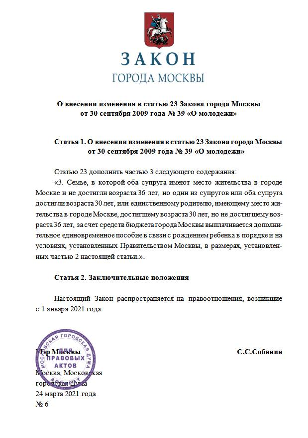 Мэр Москвы подписал закон № 6 от 24.03.2021