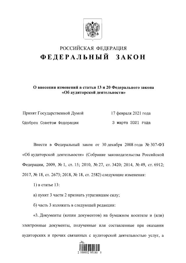 """Изменения в статьях 13 и 20 закона """"Об аудиторской деятельности"""""""