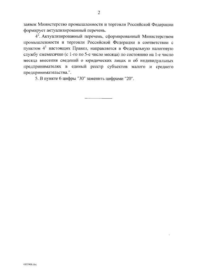 Подписано Постановление Правительства РФ от 13.03.2021 № 365