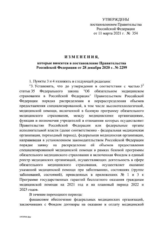 Подписано Постановление Правительства РФ от 11.03.2021 № 354