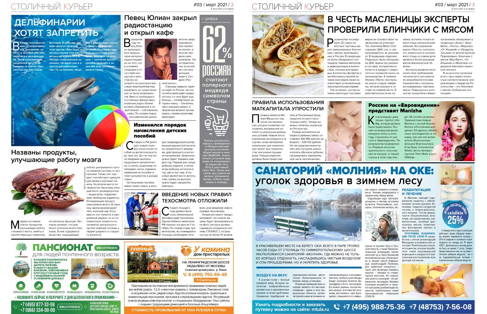 """Первый весенний номер """"Столичного курьера"""