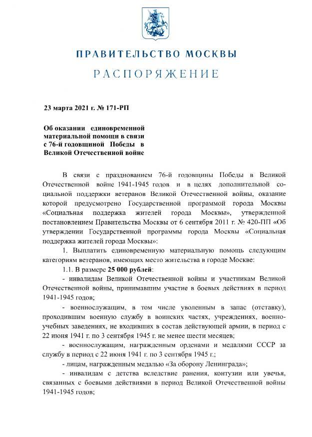 Подписано Распоряжение Мэра Москвы № 171-РП от 23.03.2021