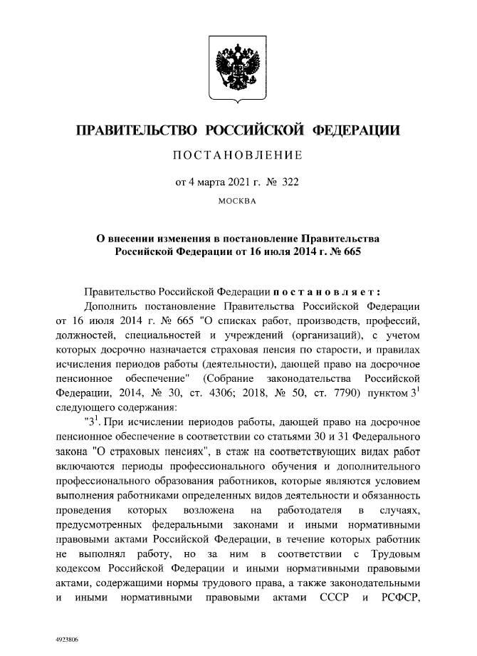 Подписано Постановление Правительства РФ от 04.03.2021 № 322