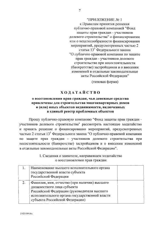 Подписано Постановление Правительства РФ от 18.03.2021 № 403