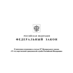 Внесены изменения в статью 25.1 закона о государственной службе