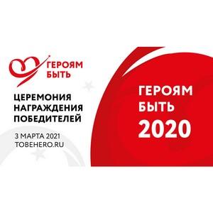 «Героям – быть!»: победители проекта будут названы 3 марта