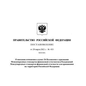 Изменения в положении о признании стандартов финансовой отчетности