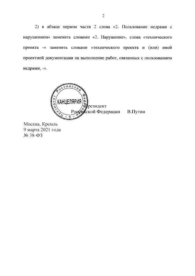 Изменения в статье 7.3 Кодекса РФ об административных правонарушениях