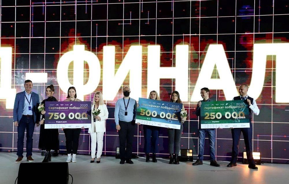 """Раздача грантов в финале конкурса """"Цифровой прорыв"""""""