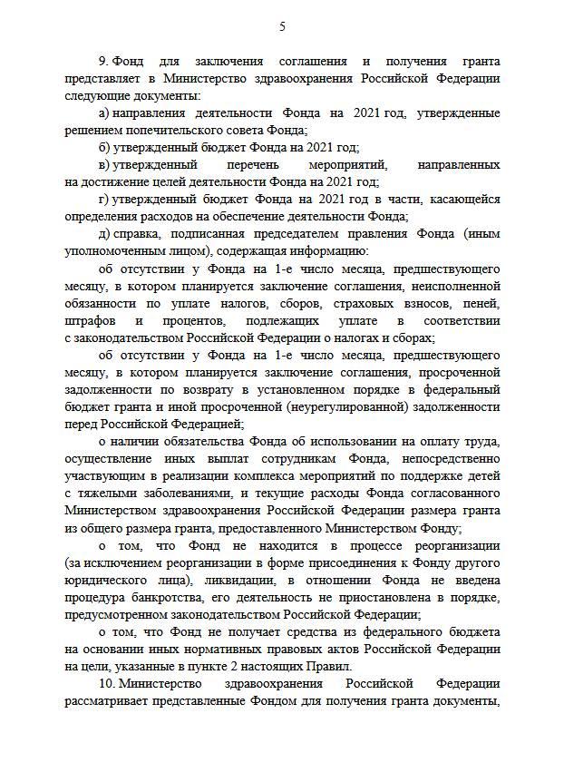 Утверждены правила субсидирования фонда «Круг добра»