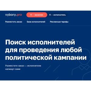 В России появился онлайн-сервис для поиска работы на выборах