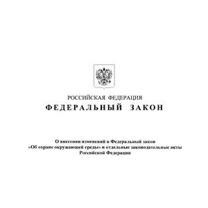 О внесении изменений в Федеральный закон