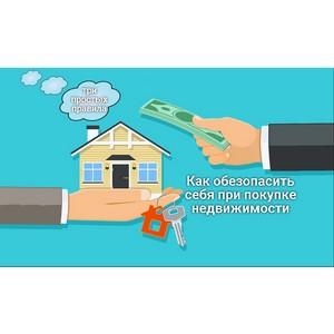 Как обезопасить себя при покупке недвижимости: 3 простых правила