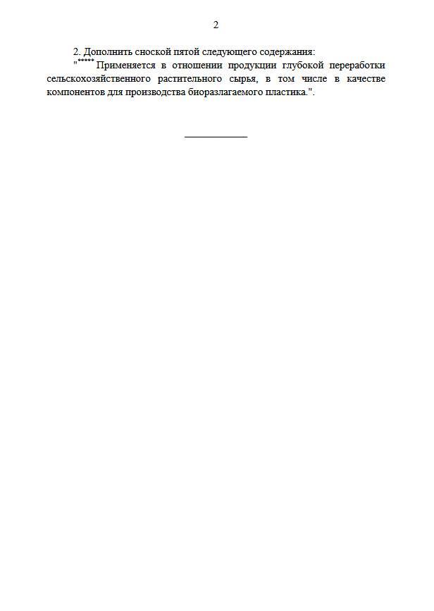Правительство поддержит производителей биополимеров