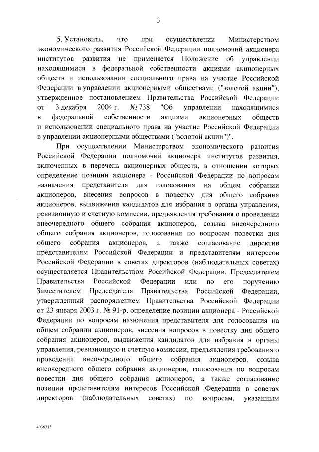 Подписано Постановление Правительства РФ от 12.03.2021 № 358