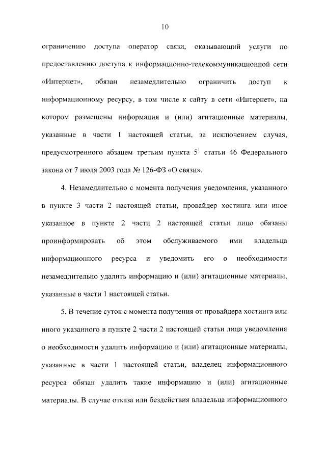 Подписан Федеральный закон от 09.03.2021 № 43-ФЗ
