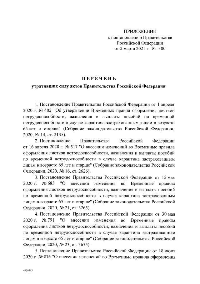 Подписано Постановление Правительства РФ от 02.03.2021 № 300