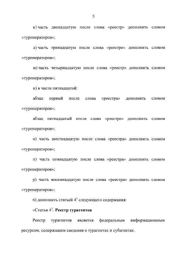 Изменения в законе об основах туристской деятельности в РФ