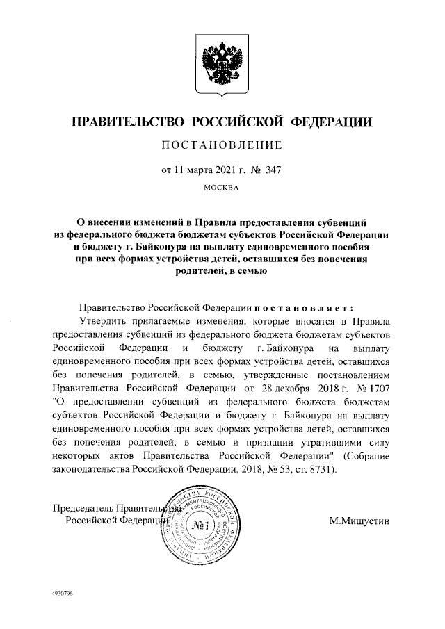 Подписано Постановление Правительства РФ от 11.03.2021 № 347