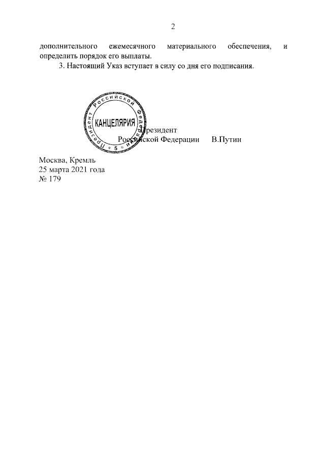 Подписан Указ Президента РФ от 25.03.2021 № 179