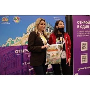 Презентация туристского потенциала Свердловской области