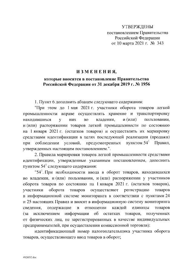 Изменения в постановлении Правительства РФ от 31 декабря 2019 г. №1956