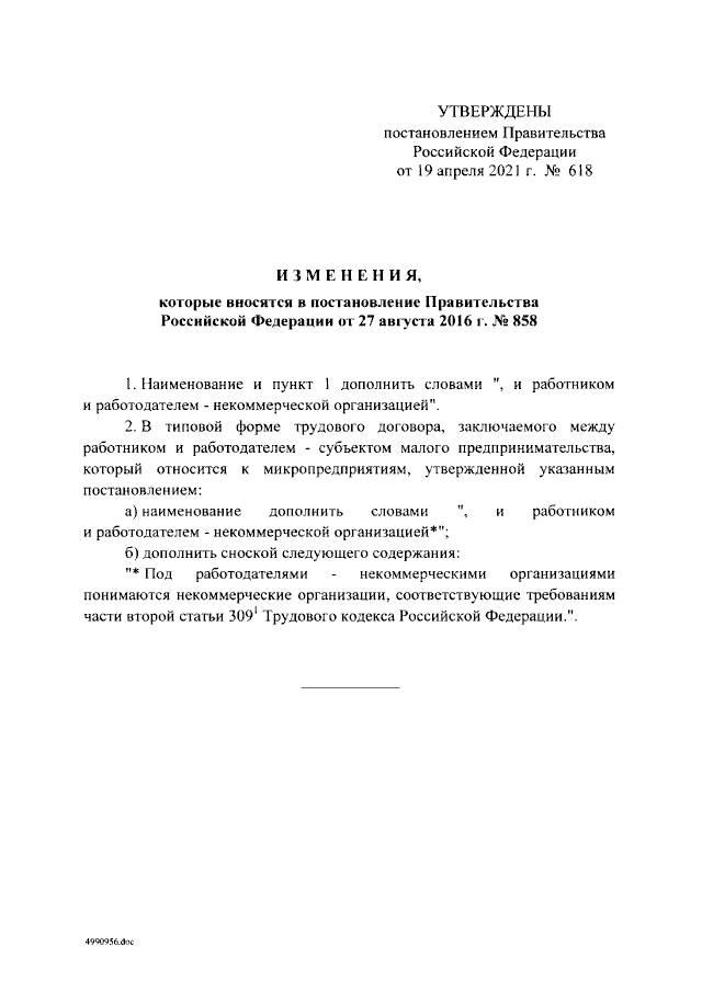 Изменения в постановление Правительства РФ от 27 августа 2016 г. № 858