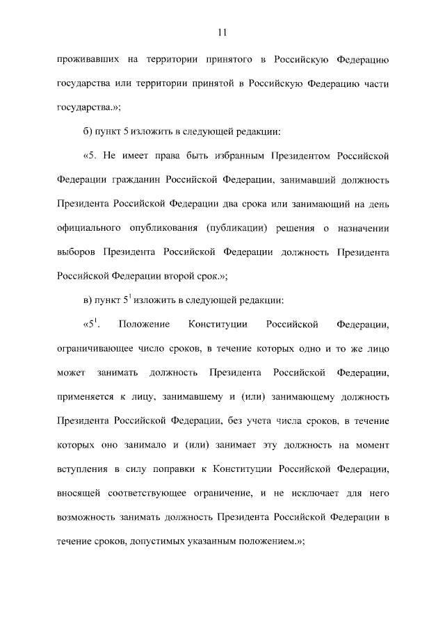 Изменения в законодательстве, касающееся проведения выборов